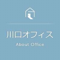 川口オフィス